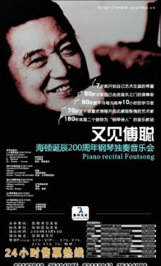 音乐会海报图片