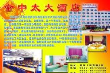 酒店宣传页图片