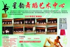 舞蹈学校图片