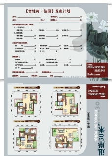 官地湾置业计划表图片