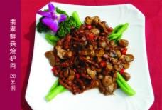 菜式 菜谱 美食 翡翠鲜菇烩驴肉图片