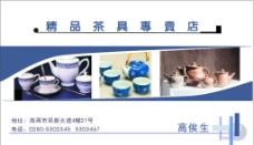 精品茶具专卖店图片