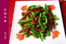 菜式 菜谱 美食 杭椒牛柳图片