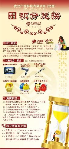中国移动积分兑换 (电子类典雅版)图片