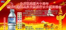 礦泉水慶祝國慶六十周年展品促銷會圖片