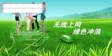 绿色冲浪网吧海报