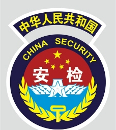 中华人民共和国安检标志图片