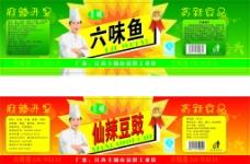 六味鱼标签图片
