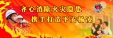 消防宣传喷绘(CDR14打开点忽略)图片