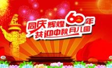 中秋国庆吊旗图片