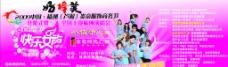 2009中国·株洲(芦淞)炎帝服饰商务节户外广告图片