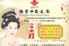 中医美容广告图片