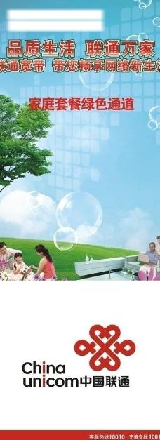 中国联通易拉宝图片