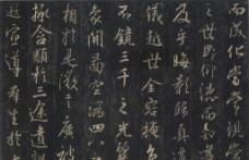 大唐三藏圣教序圖片