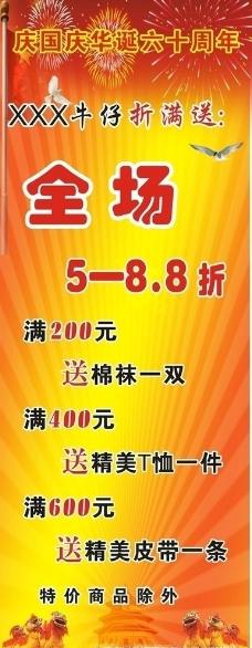 庆国庆六十周年华诞图片