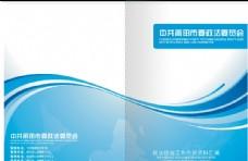 蓝色画册设计图下载
