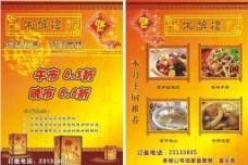 湘醉楼菜式宣传单图片