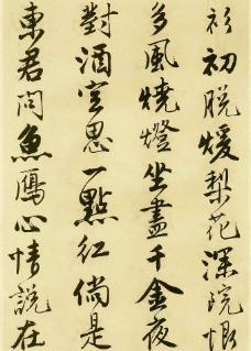 唐寅书法图片