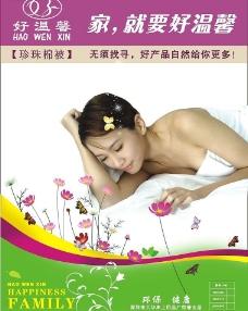 床上用品广告图片