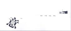 华北楼书专辑0029