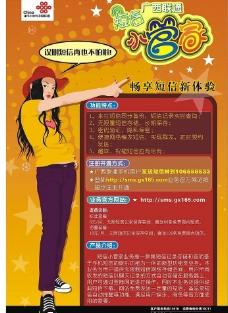 中国联通短信小管家图片