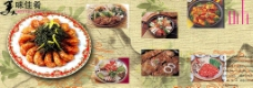 美味菜肴图片