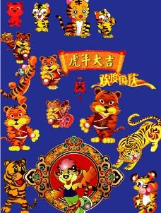 虎年素材图片