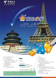 中国电信我的E家图片