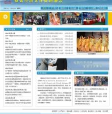 亚太经济文化促进协会图片