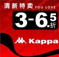 KAPPA特賣