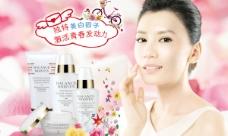 时尚化妆品广告背景图片