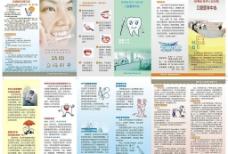 牙宣传折页图片