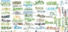 09年最新婚纱艺术字体组合
