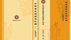 非物质文化遗产封面图片
