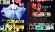 宣传单  舞 舞图片
