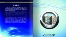 企业形象手册封面图片