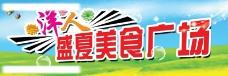 洋人盛夏美食廣場圖片
