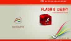 自編教材封面flash8圖片