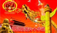 庆祖国60华诞图片