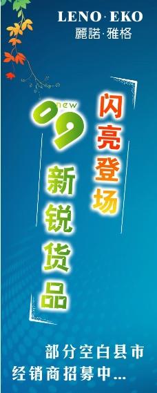 招商海報圖片
