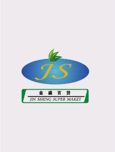 金盛百货logo标志标识图片