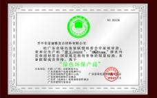 绿色装饰联盟认证证书图片