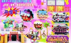 滨江幼儿园招生反图片