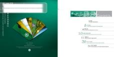画册设计创意PSD分层素材 创意画册 绿色 封面  画册设计创意PSD分层素材