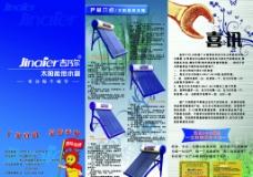 太陽能三折頁圖片