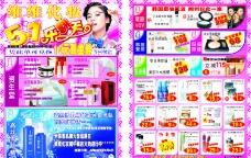 维维化妆五月宣传单图片