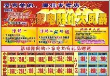 安人家电超市宣传单图片