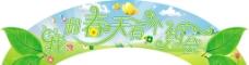 异形春节吊旗图片