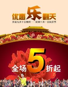 教师节国庆节海报图片