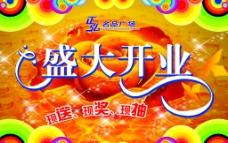 正弘名品广场开业宣传广告图片